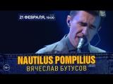 Комсомольск  21 февраля  Nautilus Pompilius  Вячеслав Бутусов