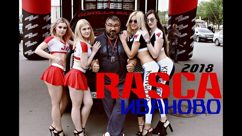 Rasca Иваново Team Kicx Russia Автозвук 2018
