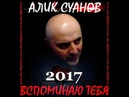 АЛИК СУАНОВ ВСПОМИНАЮ ТЕБЯ 2017