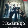08/03   Мельница   Пермь / ДК Солдатова