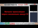 Ловлю заносы в CASINO-X ! ЮрONline - стрим №9