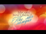 Муслим Магомаев. «Тымоя мелодия...» Концерт. Анонс
