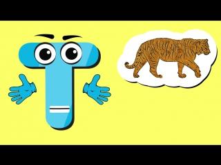 Весёлая азбука, буква Т. Развивающие мультики для детей