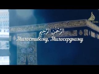 Мансур ас-Салими «И будет дарована рабу» HD