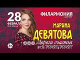 Концерт Марины Девятовой 28 февраля 2018 г.