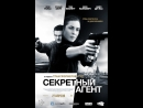 фильм Секретный агент 2016 hd лицензия