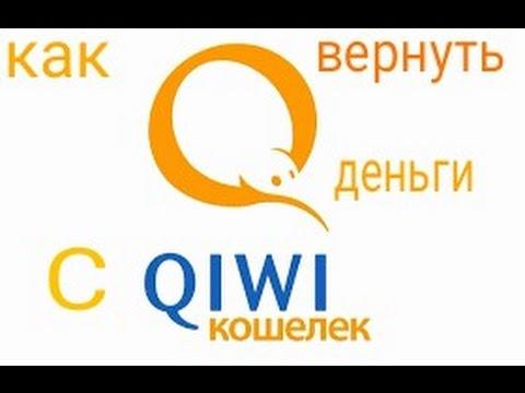 Как вернуть деньги с qiwi если вас кинули Всё работает