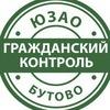 Гражданский контроль Бутово