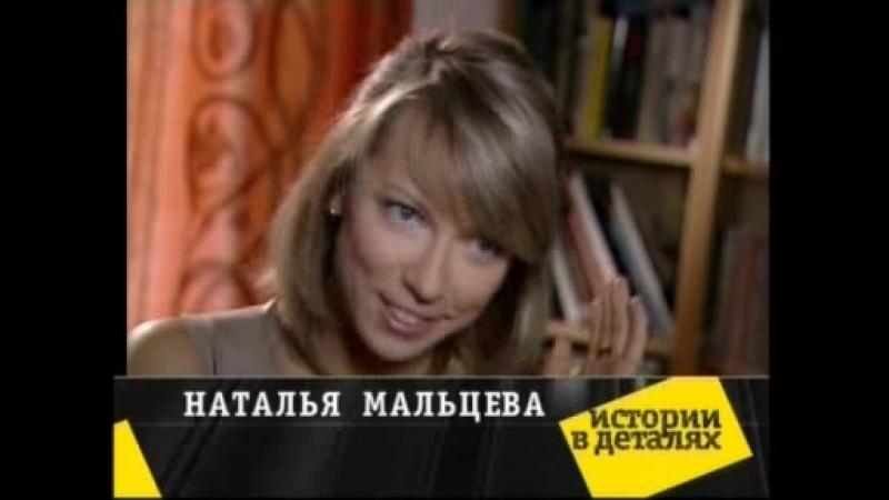 История Натальи Мальцевой в деталях
