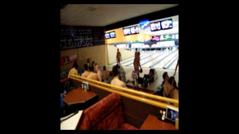 Prochain bowling naturiste