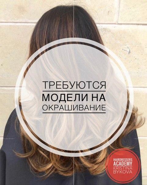 Школы парикмахерского искусства часто ищут моделей через соцсети.