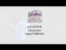 Реп виконавець ЯрмаК на фестивалі драйву та музики Piviha