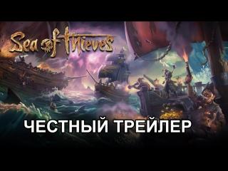Честный трейлер — «Sea of Thieves» / Honest Trailers - Sea of Thieves [rus]