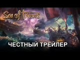 Честный трейлер — «Sea of Thieves» / Honest Trailers - Sea of Thieves [rus]