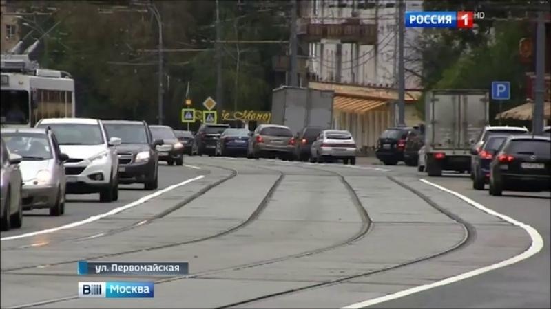 Вести-Москва • На Первомайской улице в Москве появилась новая разметка