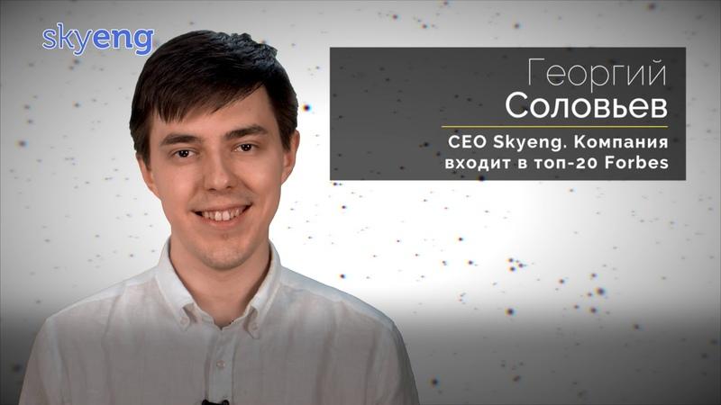 Подарок 4 урока в онлайн-школе Skyeng от Георгия Соловьева