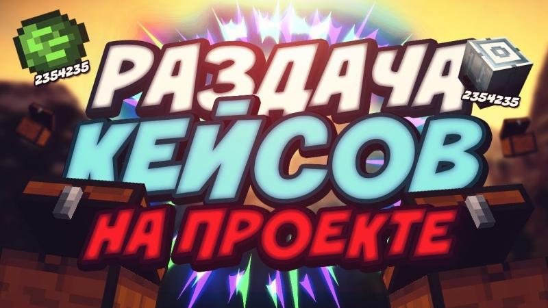 ✅ РАЗДАЧА КЕЙСОВ КАЖДЫЕ 10 МИНУТ , ИГРАЕМ НА МОЕМ СЕРВЕРЕ С МОДАМИ СЕРВЕР LAVATECH WSmine.ru