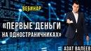 Первые деньги на одностраничниках Азат Валеев