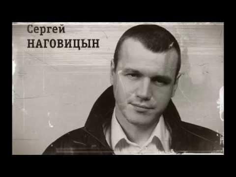 Сергей Наговицын (Dj Miv Remix) - Белый Снег