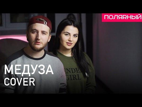 Медуза - Matrang (Cover) Полярный и ANIVAR