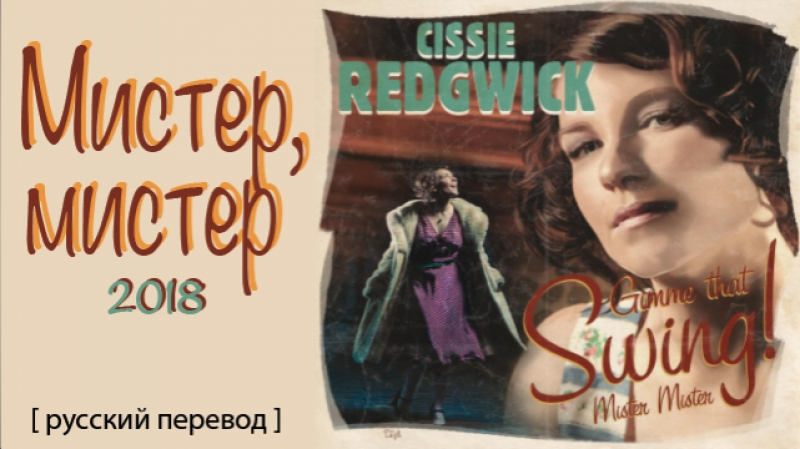 Mister Mister (Cissie Redgwick) - Мистер, мистер [русский перевод] - Семейка Аддамс