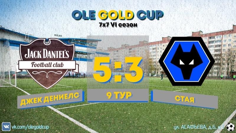 Ole Gold Cup 7x7 VI сезон. 9 ТУР. ДЖЕК ДЕНИЕЛС - СТАЯ