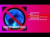 Егор Сесарев - Неприлично (Мини-Альбом 2017 г)