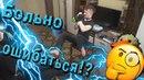 Шокирующие вопросы - Квалификационный экзамен ниндзя