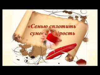 Библиотека №23 (Федюково) поздравляет всех с Днем семьи и верности