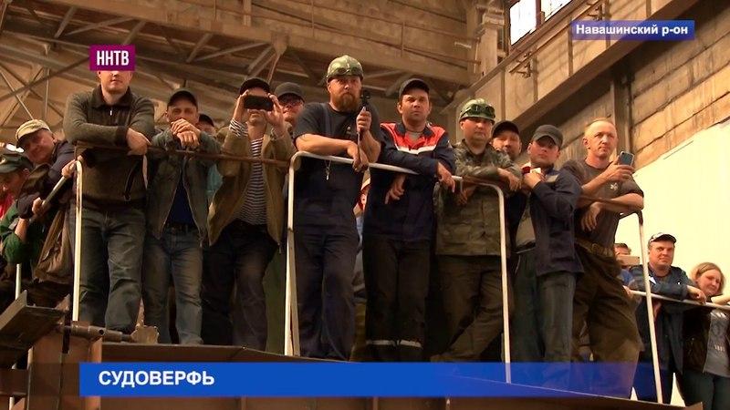 Баржу для перевозки нефтеналивных грузов спустили на воду в Навашине на Окской судоверфи