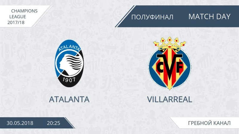 Atalanta 5:3 Villarreal, 1/2 финала (1 встреча) ЛЧ