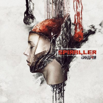 SPIRALLER – СИНДРОМ (Single 2017)