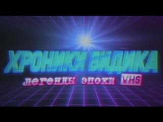 Хроники видика- легенды эпохи VHS. Трейлер