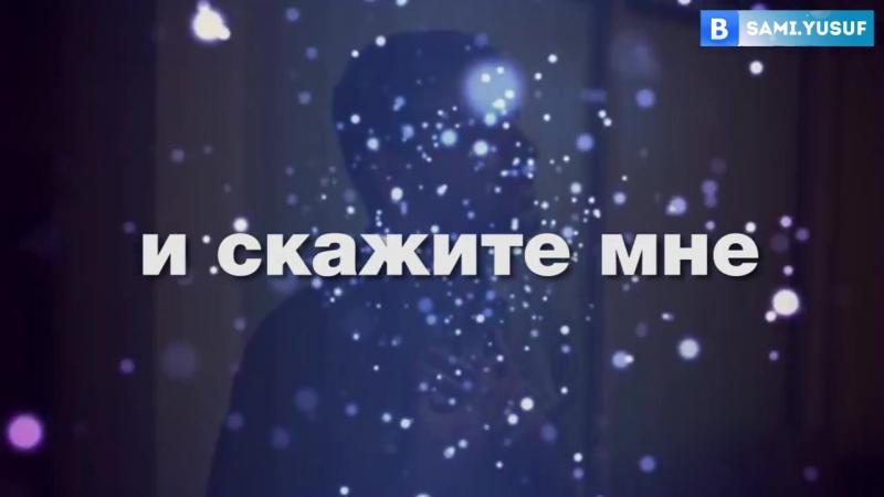 SAMI_YUSUF_-_MY_UMMAH_(RUS)_РУССКИЕ_СУБТИТРЫ