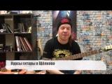 Уроки гитары в Щёлково - запишись на бесплатный пробный урок!