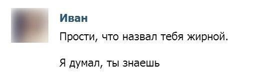 Честный Иван.