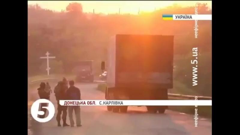 Карловка. 18 июня, 2014. Украинская сторона забрала тела 49 десантников.