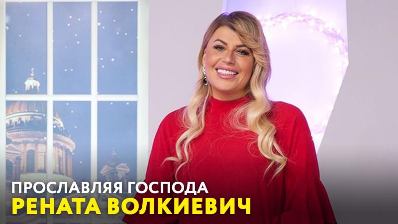 Рената Волкиевич «Прославляя Господа»