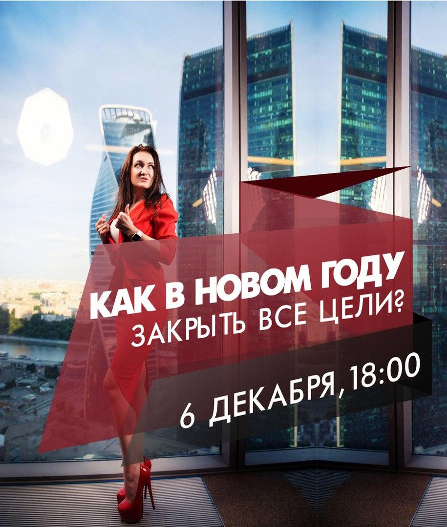 """Афиша Калуга МАСТЕР-КЛАСС """"КАК В НОВОМ ГОДУ ЗАКРЫТЬ ВСЕ ЦЕЛИ?"""