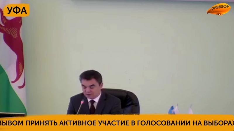 Ирек Ялалов выступил с призывом принять активное участие в голосовании на выборах президента РФ