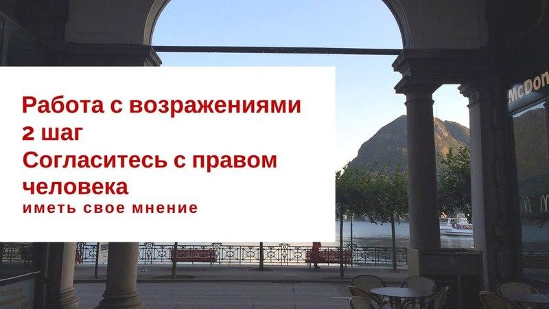 Работа с возражениями 2 шаг - Согласитесь с правом человека иметь свое мнение