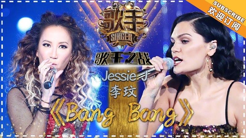 JessieJ 李玟 KZ·谭定安《Bang Bang》 单曲纯享《歌手2018》EP13 Singer 2018 歌手官方频道