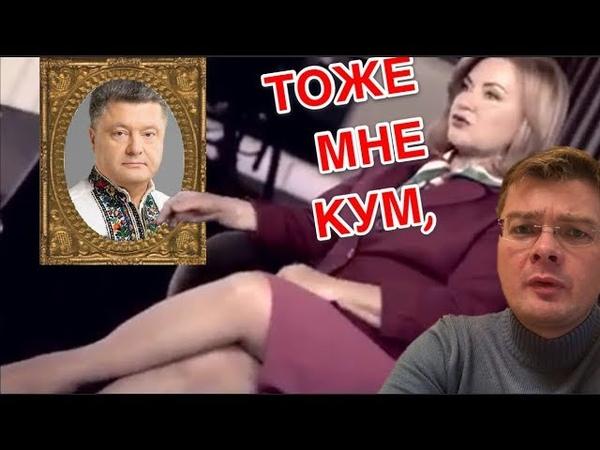 Кума Порошенко пожаловалась как он её проматросил