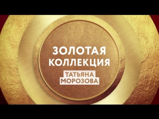 «Золотая коллекция. Татьяна Морозова» на ТНТ4!