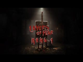Хорроры с Сержем и Адель в игре Layers of Fear День 1