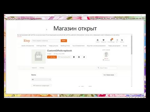Мои первые 30 тысяч рублей за месяц в рукоделии на Etsy. День2