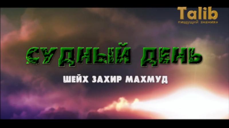 Sydnii_den_-_Sheih_Zahir_Mahmyd_[Taalib.ru].mp4