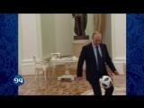 Путин играет