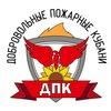 Добровольные пожарные Кубани