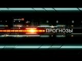 Прогнозы с Вероникой Крашенинниковой - эфир от (25.03.2018)